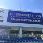 第16回東京都障害者スポーツ大会