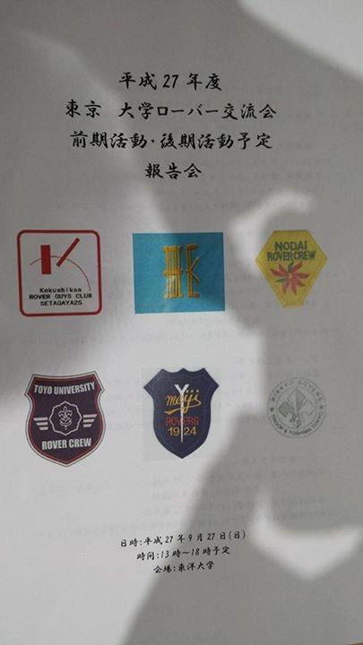 東京 大学ローバー交流会