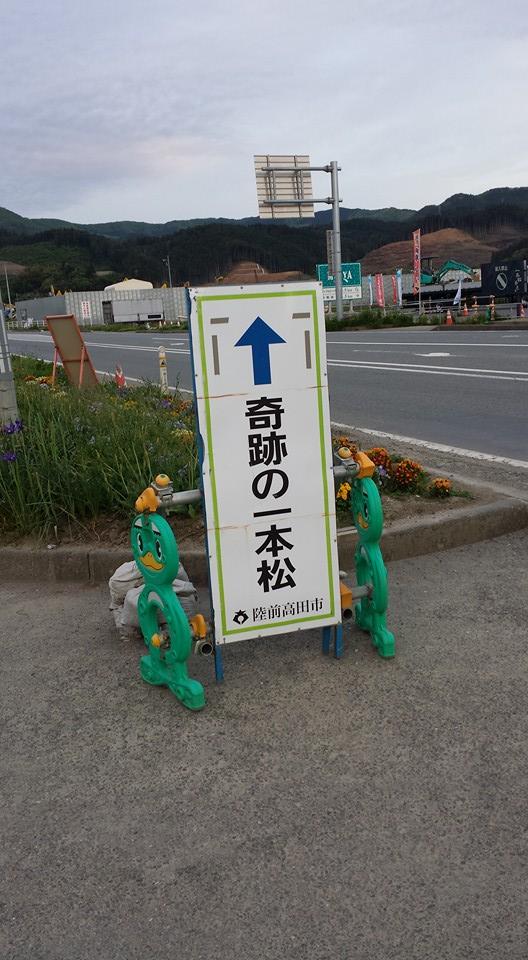 大船渡震災復興支援①