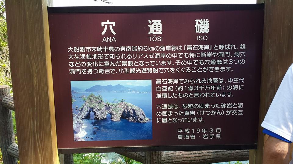 大船渡震災復興支援⑦