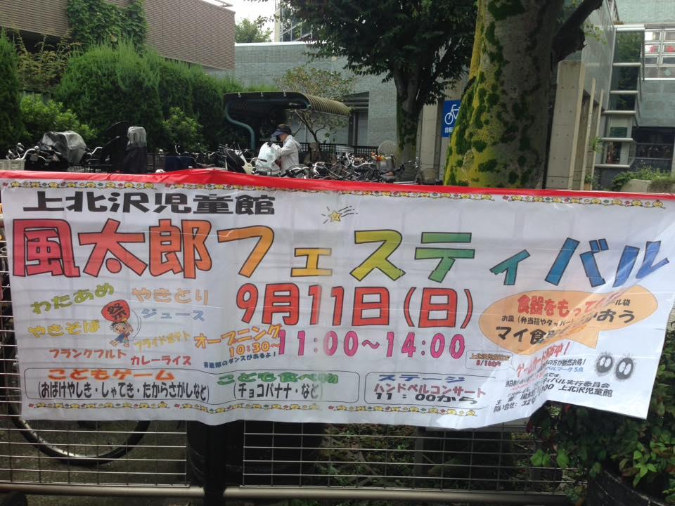 上北沢児童館 風太郎フェスティバル