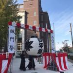 国士舘大学楓門祭2017